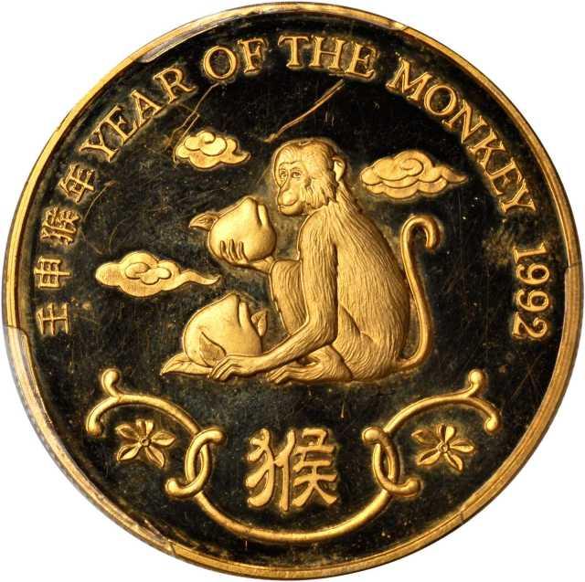 1992年精製套币二枚。生肖系列。猴年。