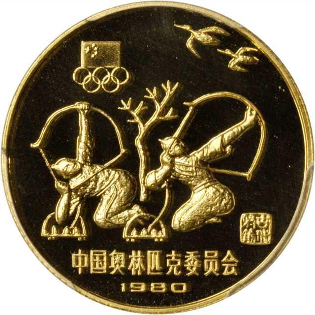 1980年中国奥林匹克委员会纪念金币20克古代射艺 PCGS Proof 69
