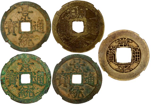 亚洲古钱13枚 华夏