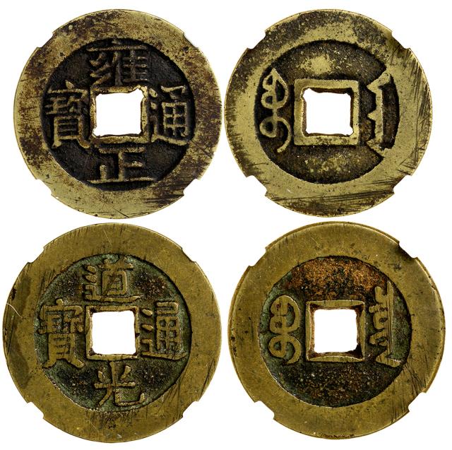清代铜钱2枚一组 华夏 古 XF80