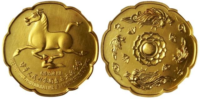 1978年中华人民共和国出土文物展览纪念金章1.5盎司 NGC MS 62