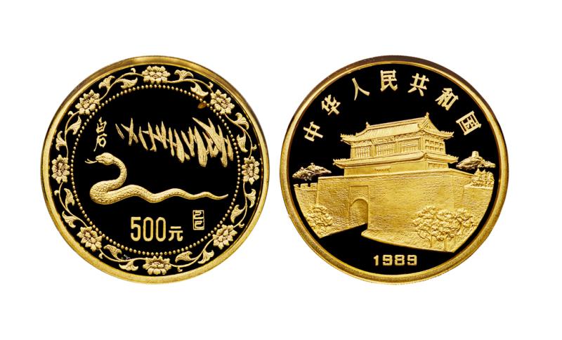 1989年己巳(蛇年)纪念金币