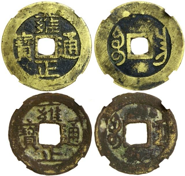 清代雍正铜钱2枚一组 华夏