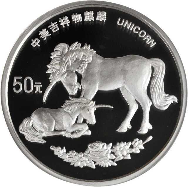 1995年麒麟纪念银币5盎司 NGC PF 68