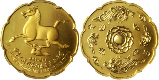 1978年中华人民共和国出土文物展览纪念金章1.5盎司 NGC MS 64
