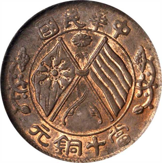 中华民国开国纪念十文铜币 PCGS MS 63