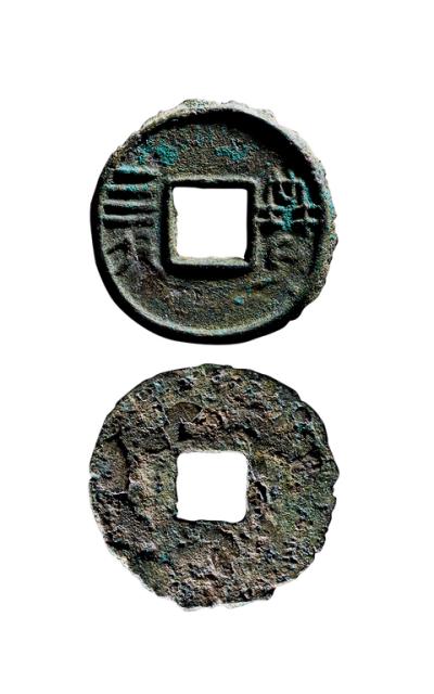 战国方孔圆钱賹四化 上美品