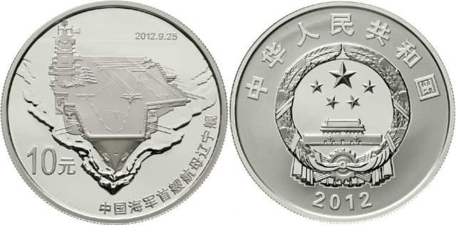 2012年中国人民解放军海军航母辽宁舰纪念银币1盎司 完未流通