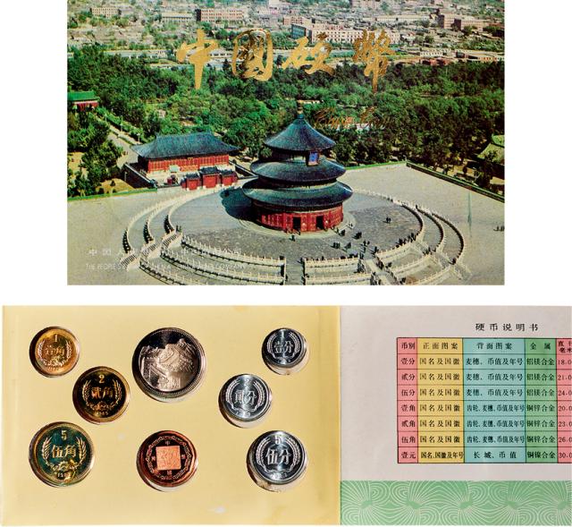 1983年精铸套币