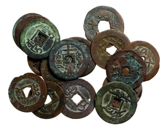 清代新疆红钱16枚一组 美品