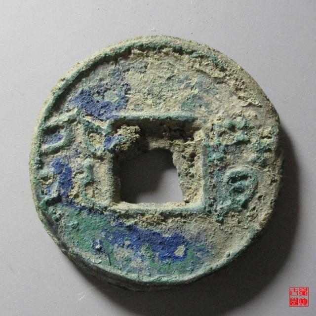 战国方孔圆钱賹四化 益六化 上美品
