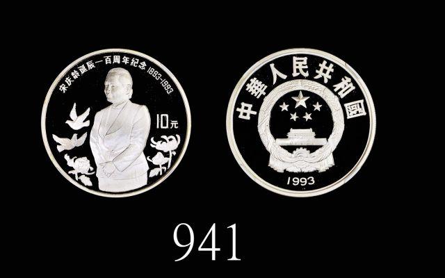 1993年宋庆龄诞辰100周年纪念银币30克站像 NGC PF 69
