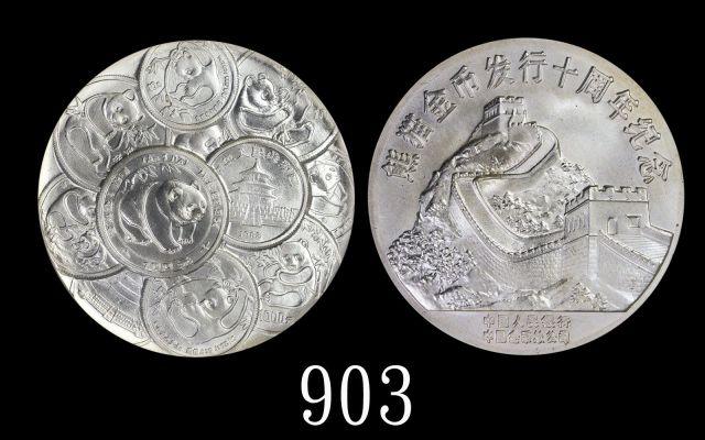 1991年熊猫金币发行10周年纪念银章3.3两 NGC MS 69