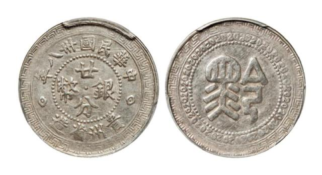 贵州省造民国38年贰角背黔 PCGS AU 50