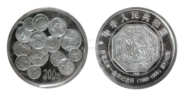 1999年中国十二生肖纪念银币1公斤 完未流通