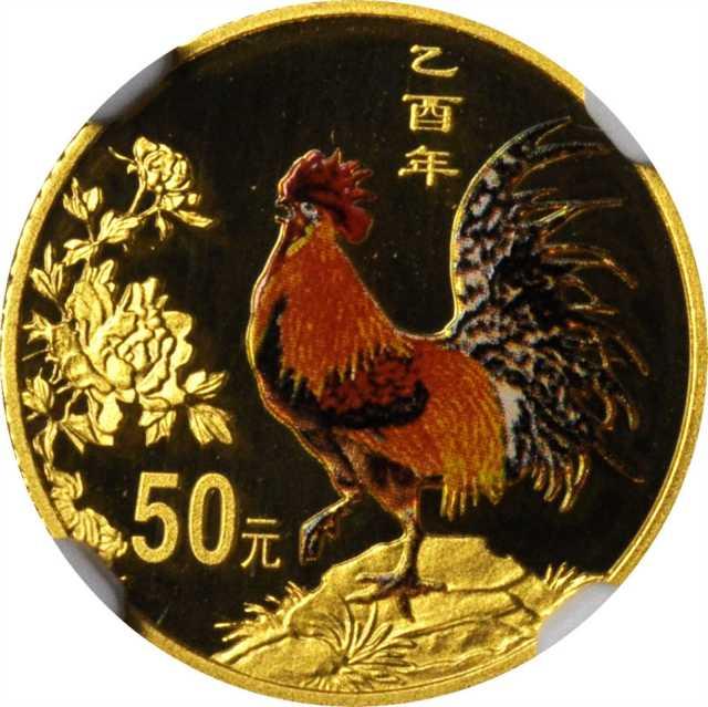 2005年乙酉(鸡)年生肖纪念彩色金币/银币各1枚 PCGS Proof 70