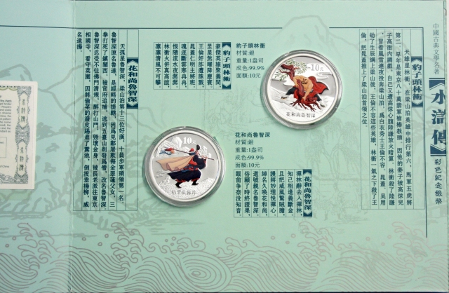 Set: 2 X 10 Yuan silver in colour 2009. Chinese literature. LuZhishen and Lin Chong. In original fol