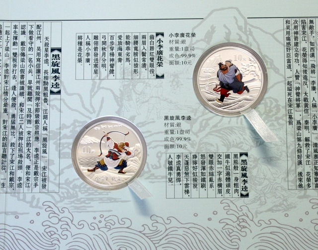 Set with 2 X 10 Yuan silver (1 oz) in colour 2011. Chineseliterature. Archer Hua Rong and Li Kui. In