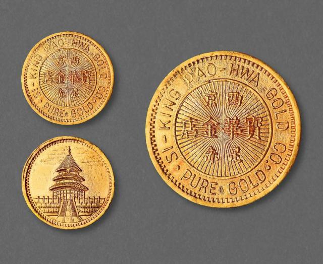 民国西京宝华金店半两型足赤金币