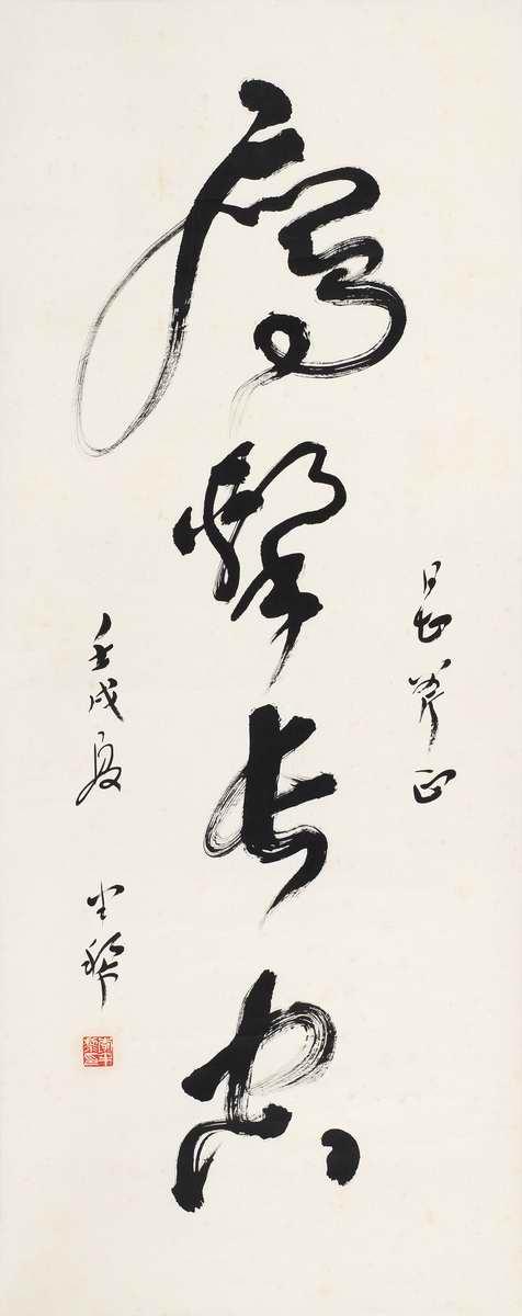 李半黎 草书书法