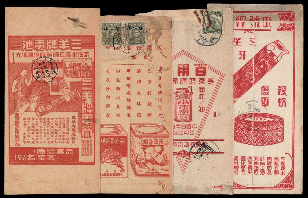 1933-1939年寄国内广告封一组十一件