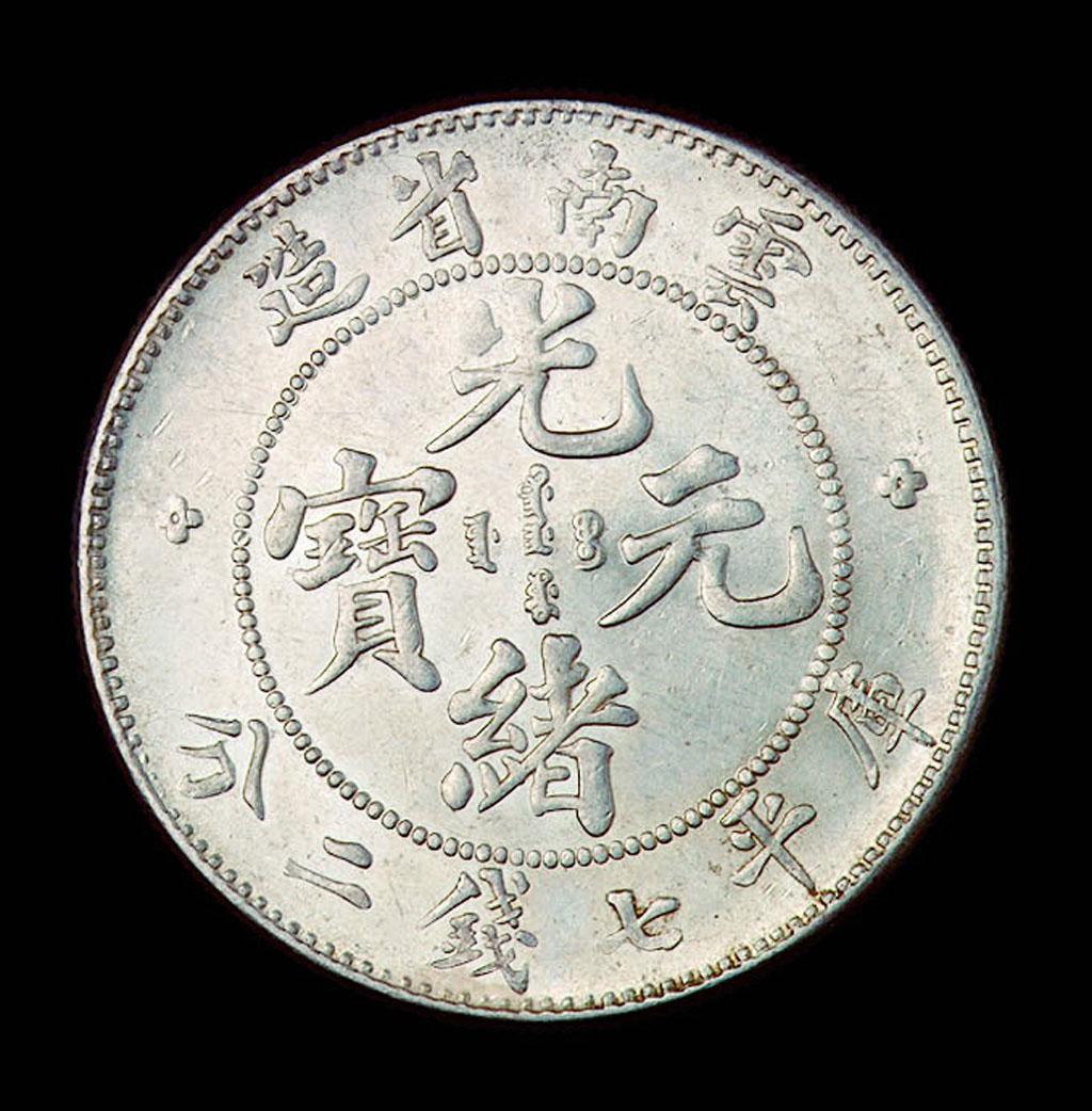 1907年云南省造光绪元宝库平七钱二分银币一枚