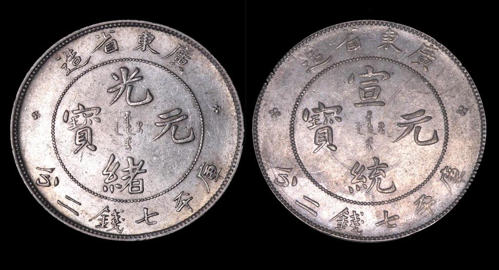 广东省造光绪元宝、宣统元宝库平七钱二分银币各一枚
