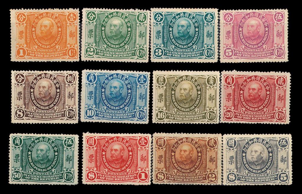 ★1912年中华民国共和纪念邮票十二枚全