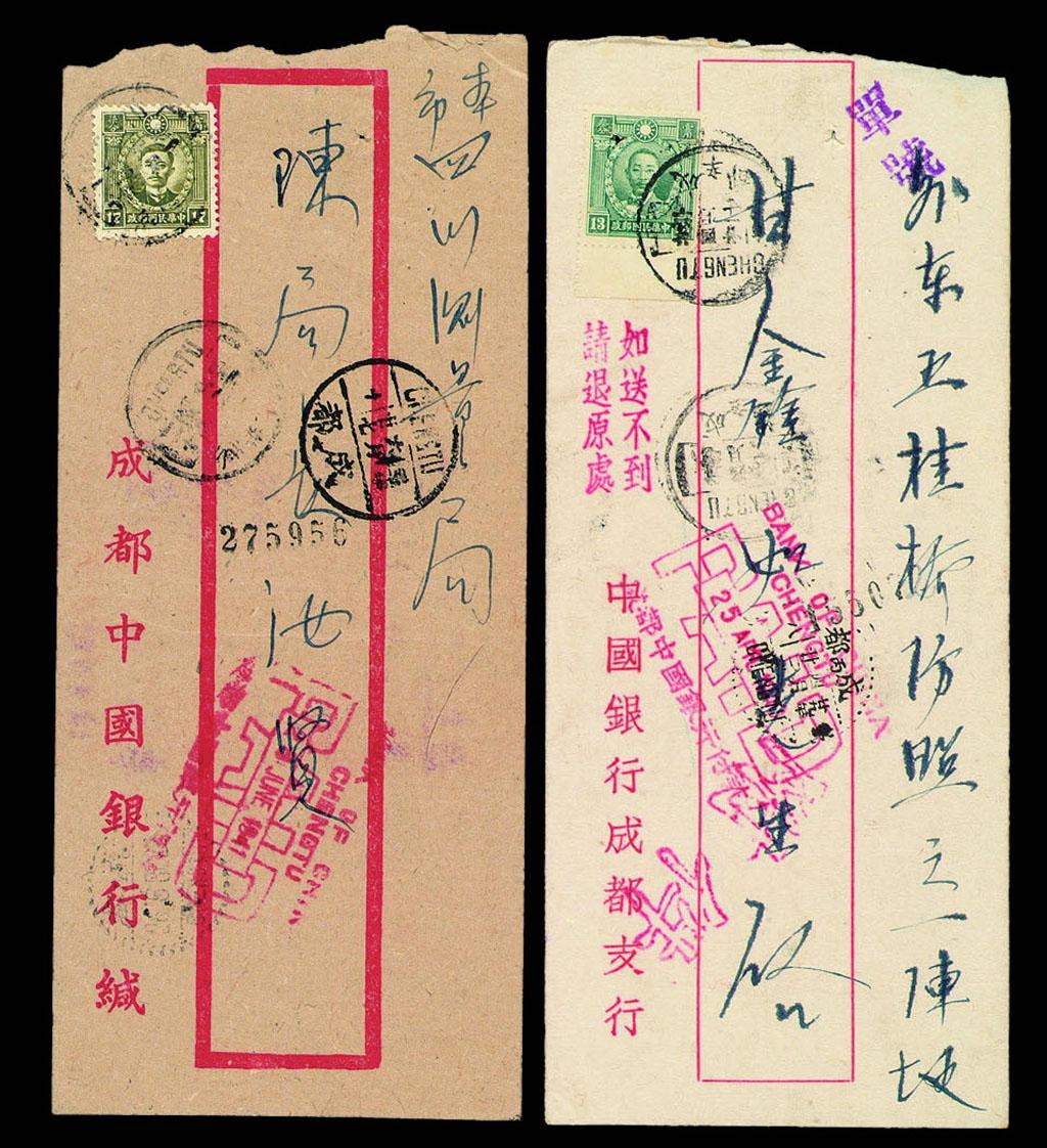 1940-1946年法币时期成都中国银行寄本埠单挂号封一百件