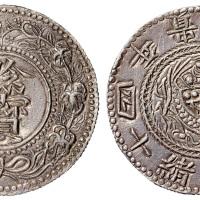 光绪十四年(1888)贵州官炉制小型黔宝一枚