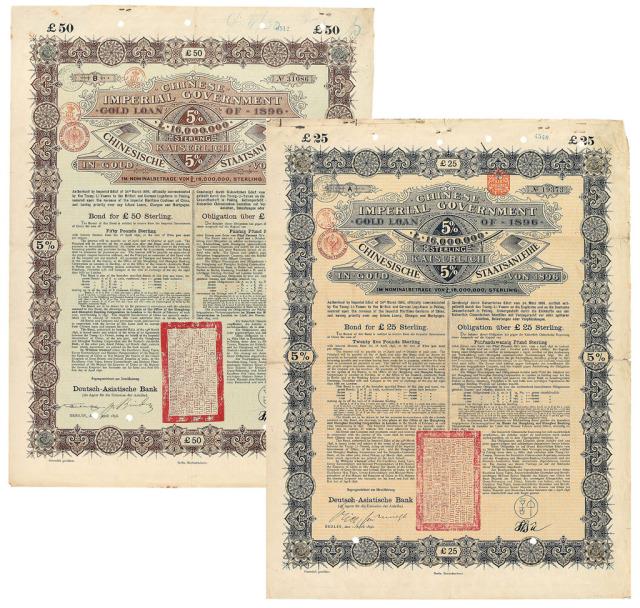 1896年为甲午战争赔款向英德借款债券25镑、50镑各一枚