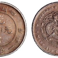 1898年四川省造光绪元宝库平一钱四分四厘银币一枚