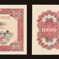 """1951年第一版人民币壹万圆""""骆驼队""""一枚"""