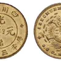 四川省造光绪元宝三分六厘银币铜质样币一枚