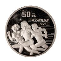 1992年第25届奥运会纪念5盎司银币一枚
