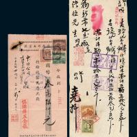 1937-1946年民国税单二件