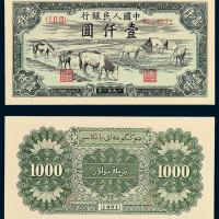"""1951年第一版人民币壹仟圆""""马饮水""""一枚"""
