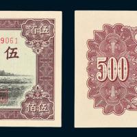 """1951年第一版人民币伍佰圆""""瞻德城""""一枚"""