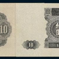 1953年第二版人民币流通票一套十七枚