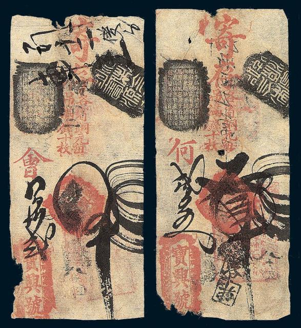 光绪年月北京西牌楼宝兴号三千文、四千文钱票各一枚