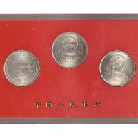 """1991年中国人民银行发行""""中国共产党成立七十周年流通纪念币""""样币全套三枚"""
