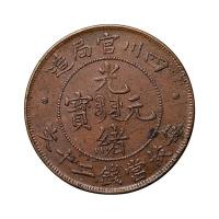 四川官局造光绪元宝当钱二十文铜币一枚