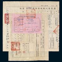 """1954年广东省人民政府印发""""断卖契""""契纸一件"""