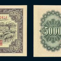 """1951年第一版人民币伍仟圆""""牧羊""""一枚"""