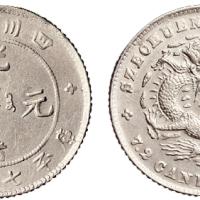 1898年四川省造光绪元宝库平七分二厘银币一枚