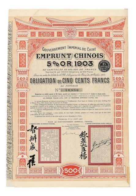 1905年大清帝国汴洛铁路借款债券500法郎二枚
