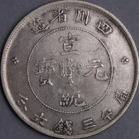 1909年四川省造宣统元宝库平三钱六分银币一枚