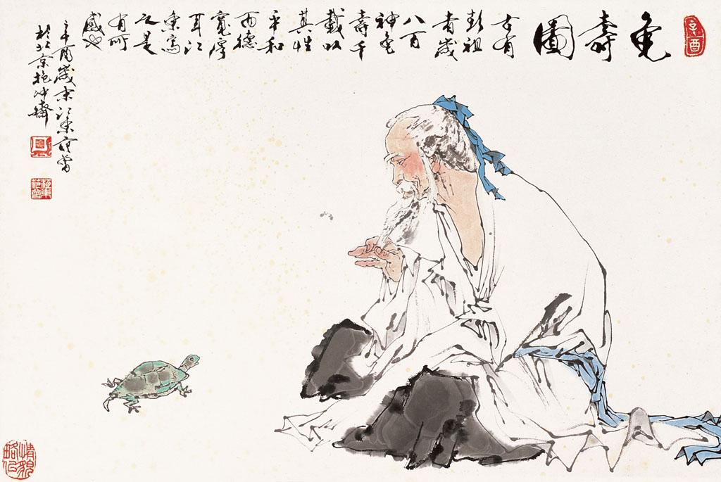 范曾  龟寿图