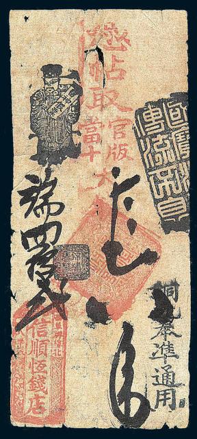 光绪年北京西单牌楼信顺恒钱店铜元票一枚