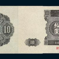1955-1964年第二版人民币十四枚全套